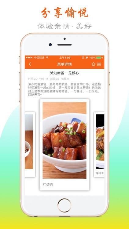 美食街 - 厨房美食宝典 screenshot-3