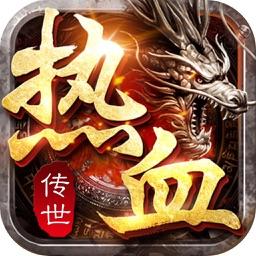 热血传世:屠龙霸业