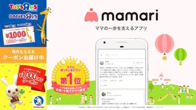 ママリ-妊娠・妊活中や出産後の子育てで質問... screenshot1