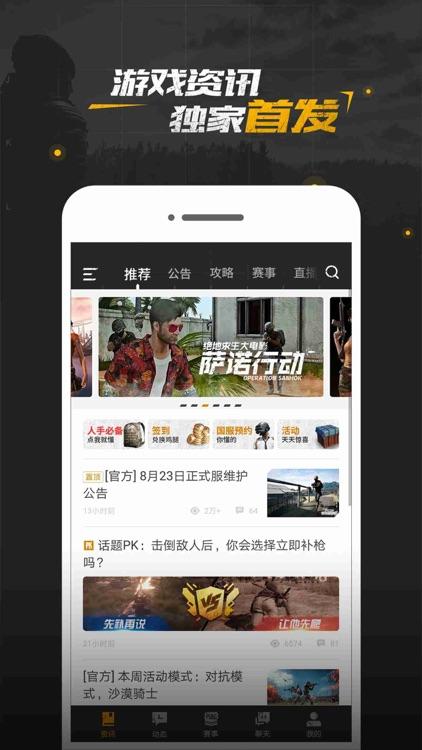 绝地求生官方 screenshot-3