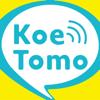 暇なら話そう!誰でも話せて友達も作れる「KoeTomo」