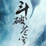 斗破苍宆-人气小说完美改编