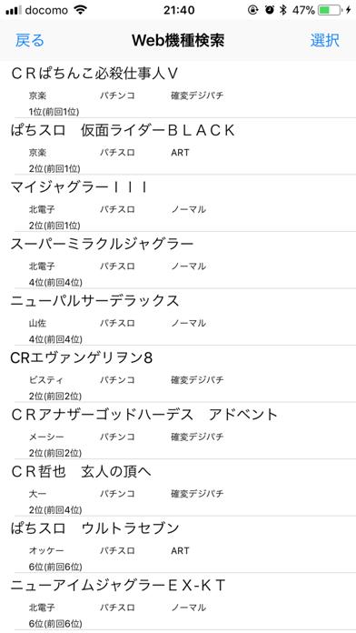 パチンコ/パチスロ収支 Lite ScreenShot4