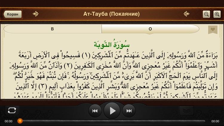 Коран. 114 сур. Аудио и текст screenshot-4