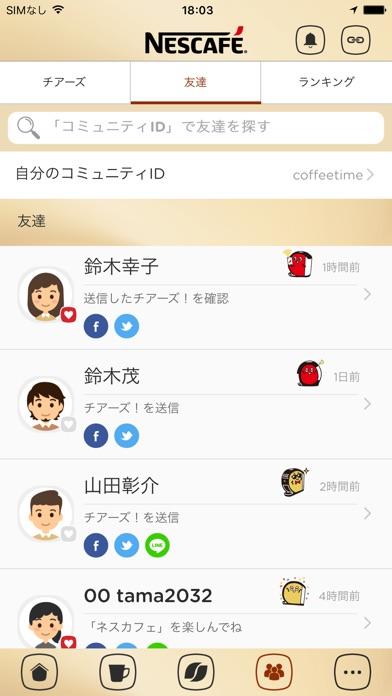 ネスカフェ - アプリのスクリーンショット2