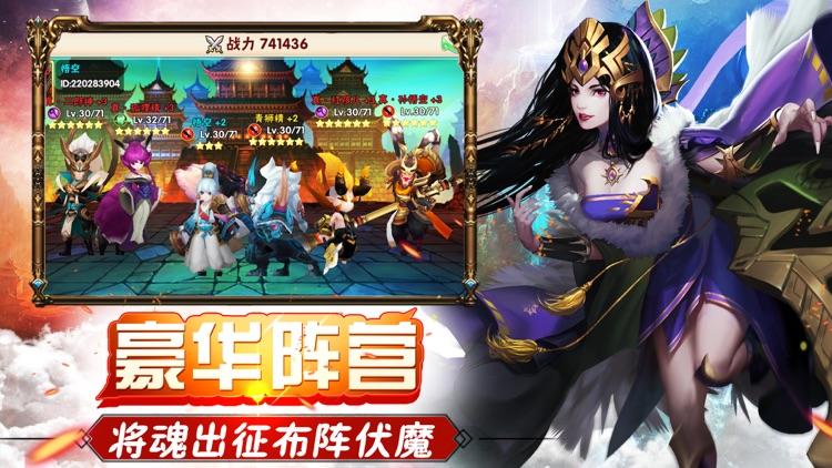 西游搜神记-神话卡牌策略必玩手游 screenshot-3