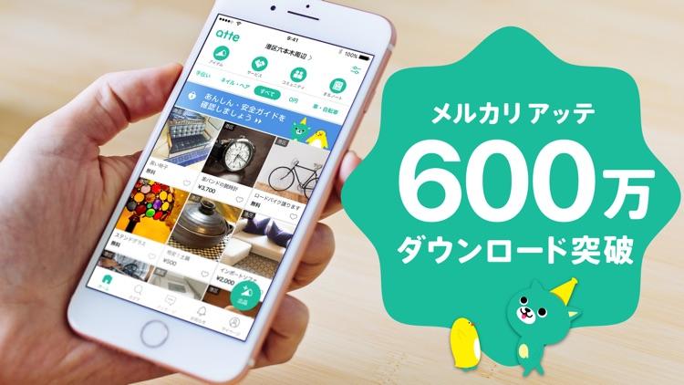 メルカリ アッテ - なんでも見つかる地元のフリマアプリ