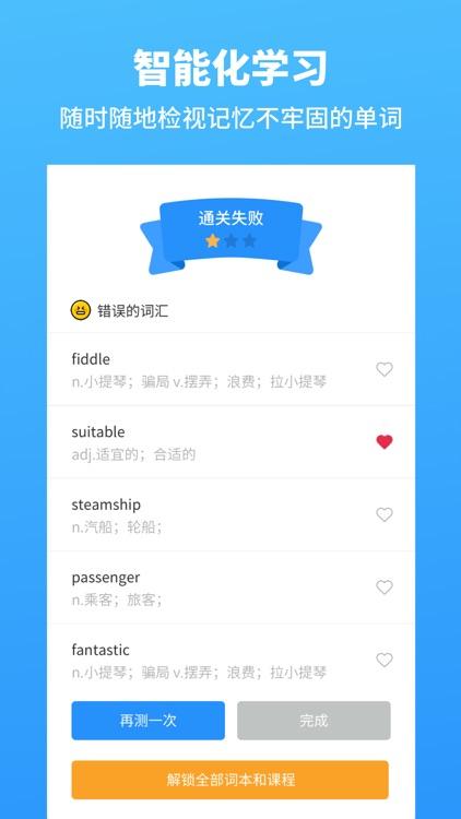 雅思单词-雅思听力口语考试词汇精选 screenshot-4