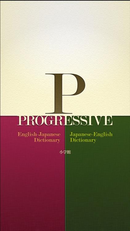 プログレッシブ英和・和英辞典