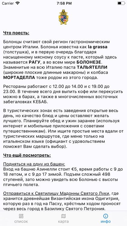 Аудиогид Болонья за 1 день screenshot-3