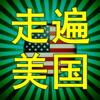 走遍美國英語聽力