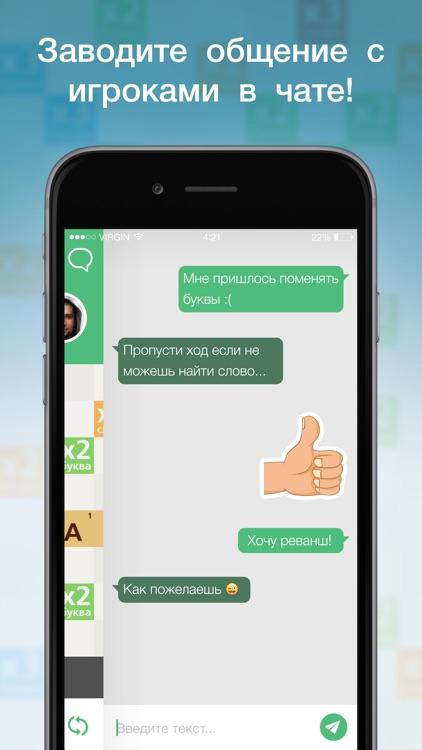 Эрудит с друзьями screenshot-3
