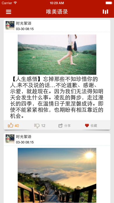 Download 美图心语-最美语录心情签名 for Android
