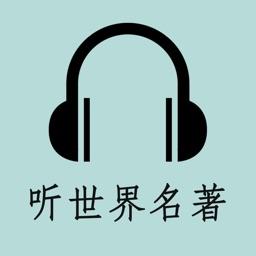 听听名著-有声朗读中外世界经典文学作品