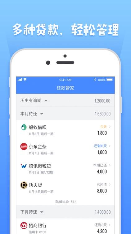 还款管家——移动手机贷款账单管理app