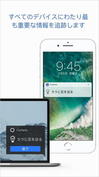 Cortanaのスクリーンショット2