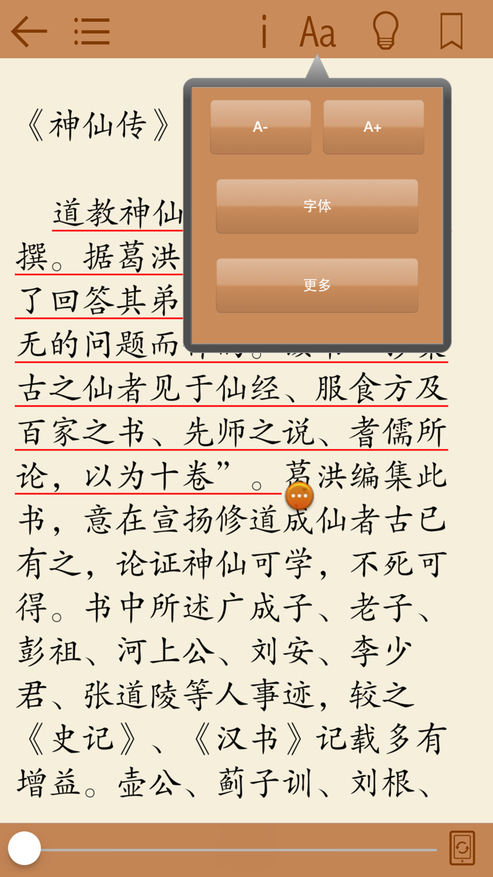 古代神怪志異 Screenshot
