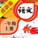 4.小学语文点讲练 部编本人教最新版 一年级上册