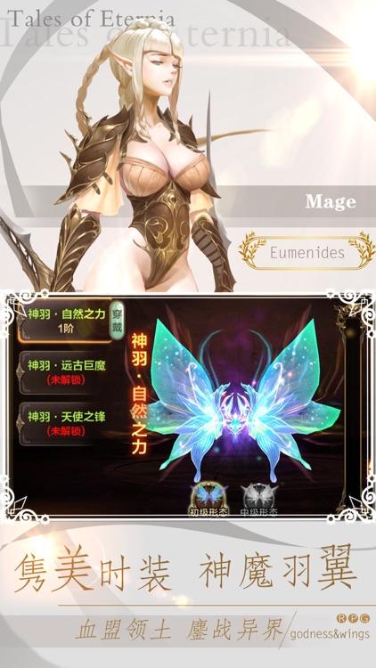 永恒传说(资料篇):精品推荐3D手游 screenshot-3