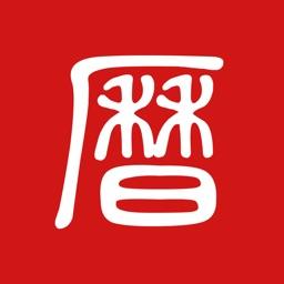 灵占日历 - 倾心做最专业的万年历黄历查询工具