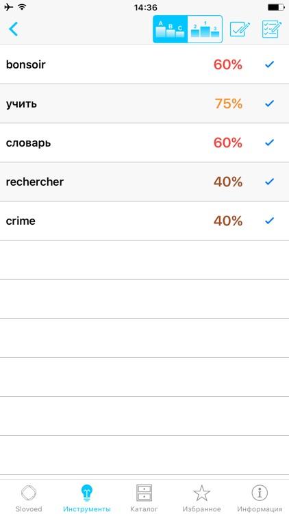 Russian <> French Dictionary screenshot-3