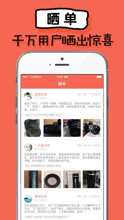 幸运拍-全民零钱云购全球商城 screenshot-3