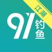 91钓鱼—钓鱼人的江湖,一站式渔具商城!