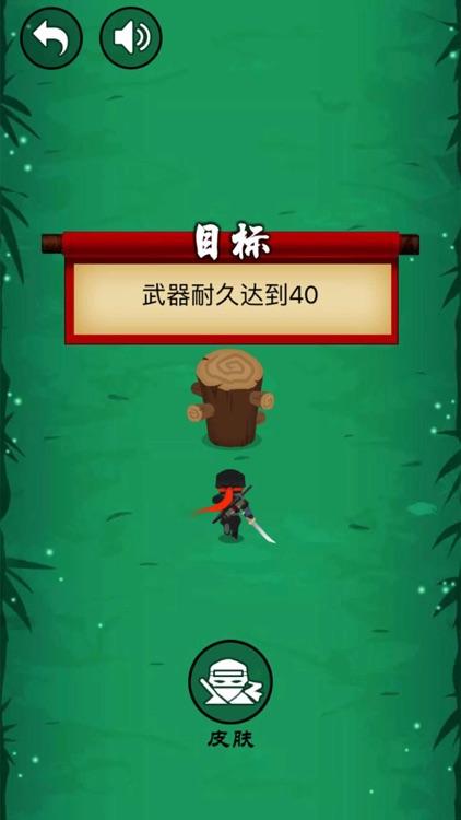 忍者冲刺—手机酷跑小游戏 screenshot-9