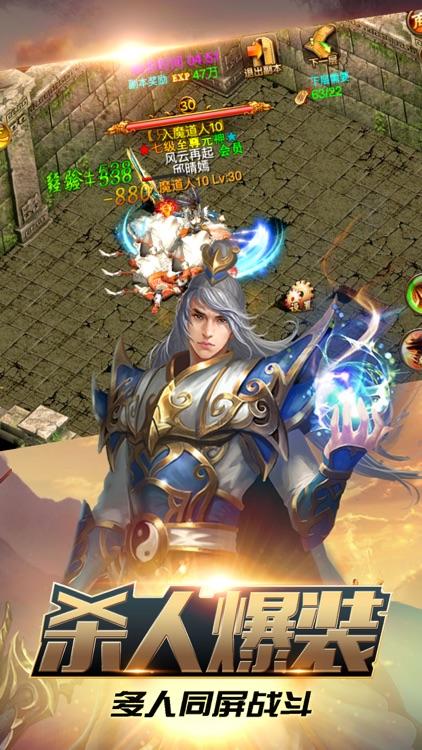 烈焰之光:超炫角色扮演动作游戏 screenshot-3