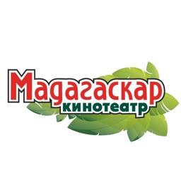 Кинотеатр Мадагаскар