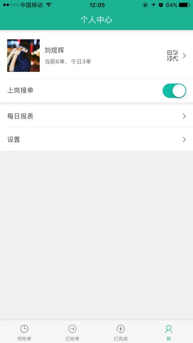 Screenshot for 星乐送骑手 in Switzerland App Store