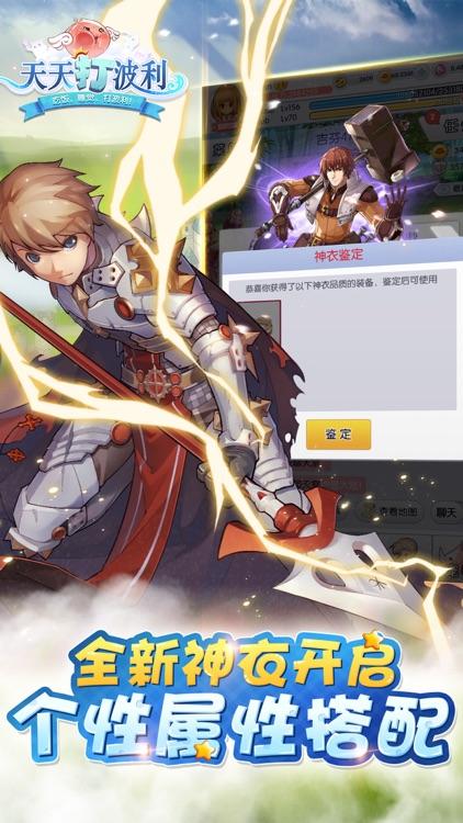 仙境传说RO:天天打波利 screenshot-3