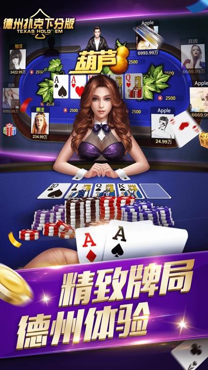 德州扑克(大赛版)-欢乐德州扑克游戏 screenshot-4