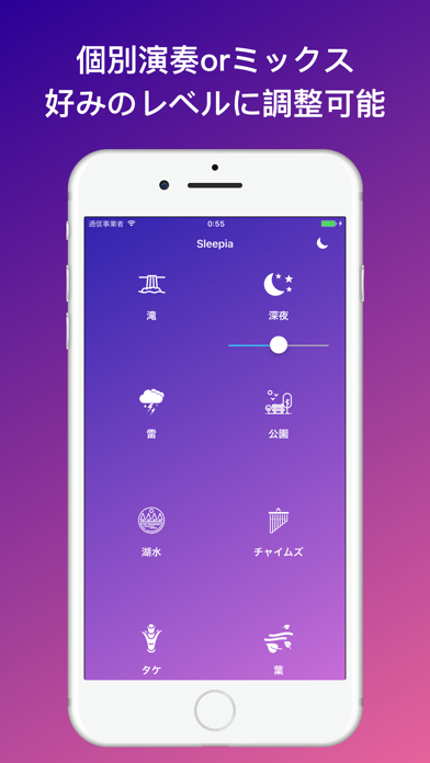 睡眠音楽で不眠解消 - Sleepia screenshot1