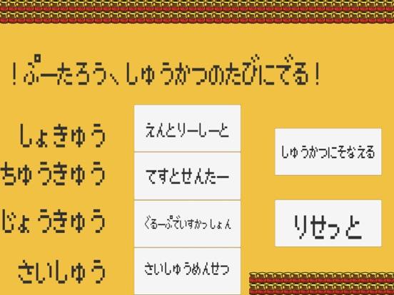 ぷーたろうのはにーはんと screenshot 6