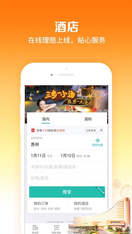 同程旅游-中国周边游出境游跟团订票 screenshot-3