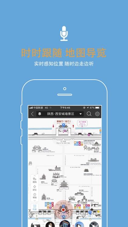 赛导游 screenshot-1