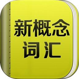 new concept english words - 新概念英语全四册词汇