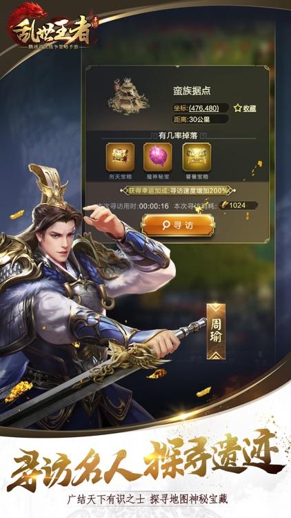 乱世王者 screenshot-3