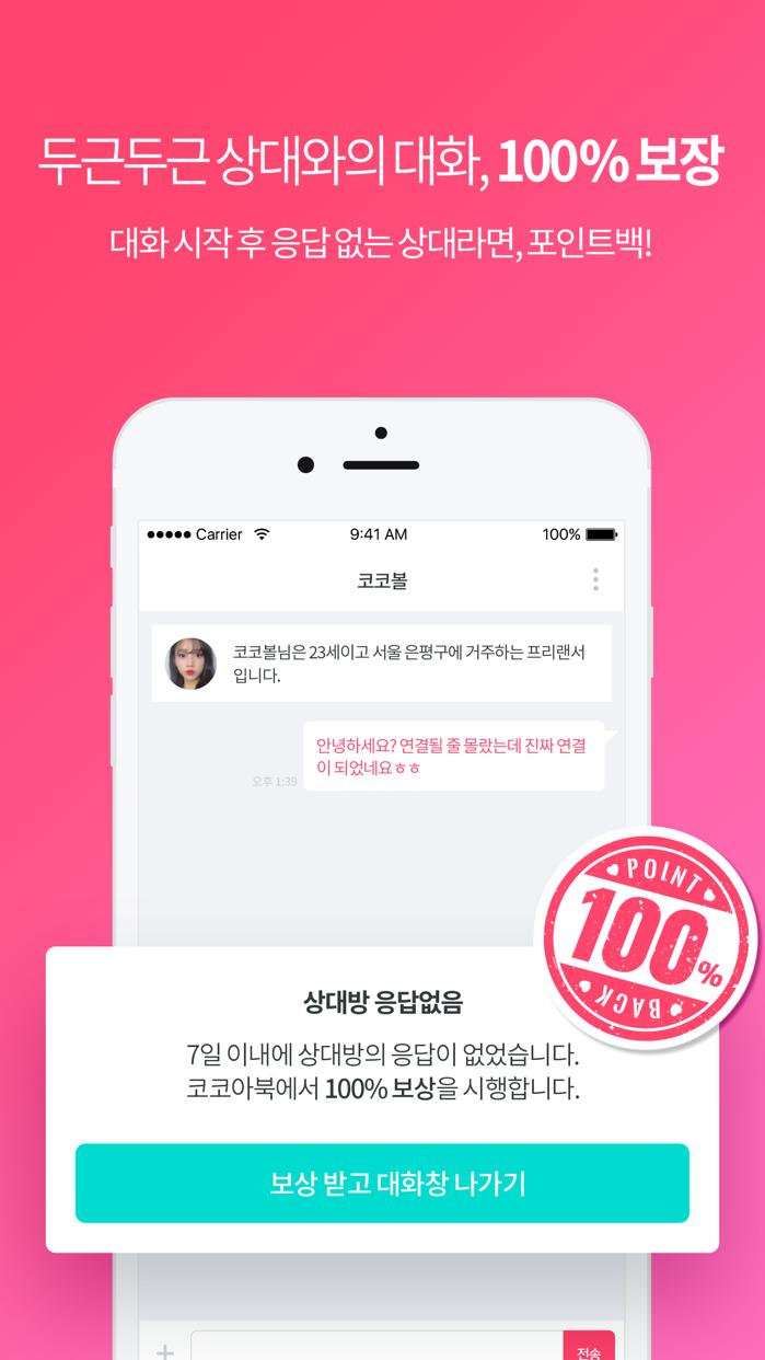 코코아북 소개팅 - 이상형과 썸 탈 수 있는 소개팅앱 Screenshot