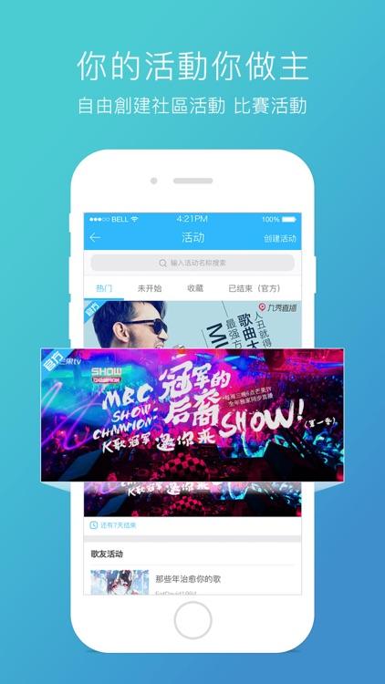 天籟K歌 screenshot-1