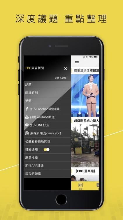 東森新聞 screenshot-2