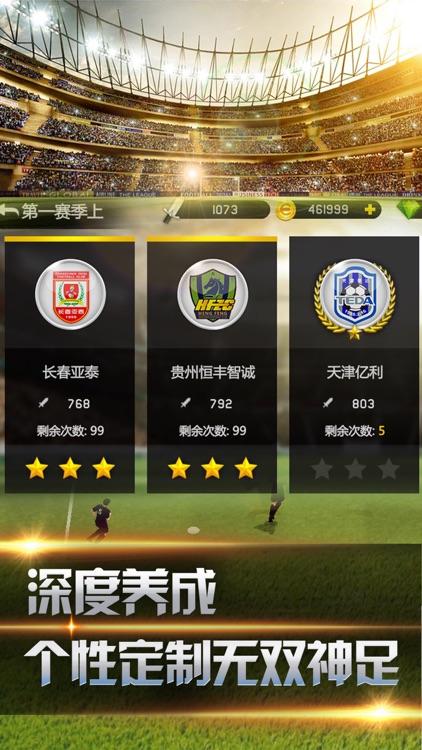 足球黄金阵容-年度最火爆的足球手游 screenshot-3