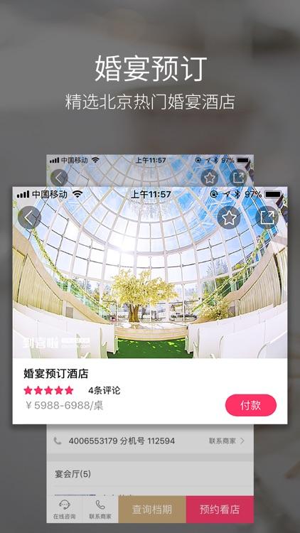 北京婚宴酒店- 完美婚礼一站备齐新人结婚APP