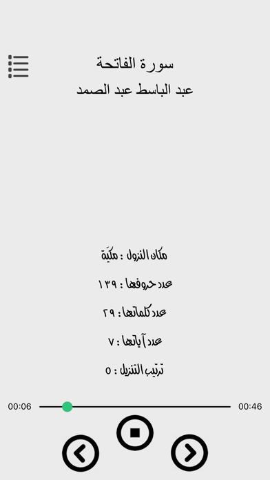 محمد صديق المنشاوي - القرانلقطة شاشة2