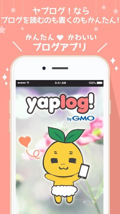 ヤプログ!byGMO かんたん&かわいい日記・ブログ screenshot-3