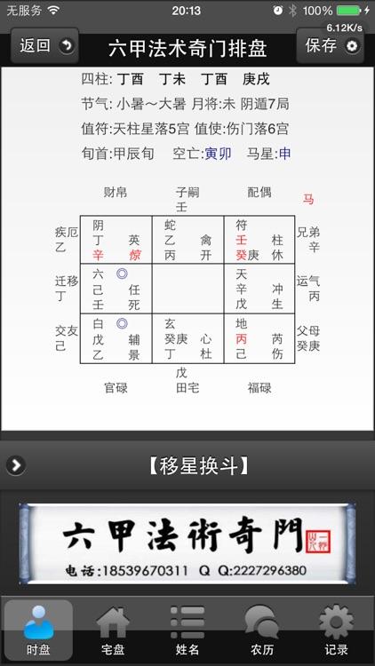 六甲奇门排盘 screenshot-4