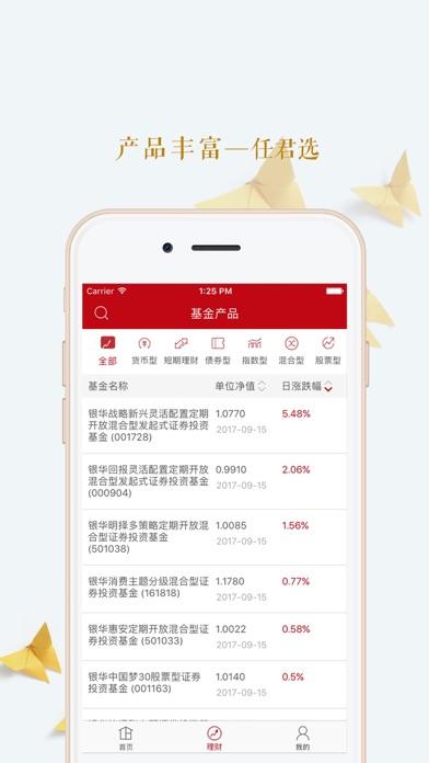 银华基金生利宝(企业版)-企业财富管理综合服务平台 screenshot