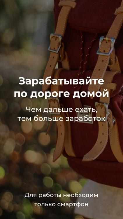 Работа курьером в Dostavista