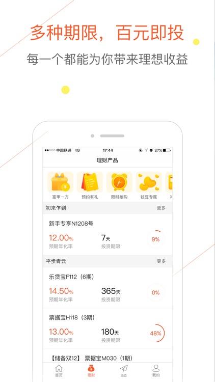 钱妈妈-金融投资理财产品 screenshot-3